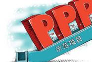"""五大视角解密PPP项目""""出库"""""""