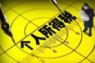 个税改革体现了怎样的政策取向?