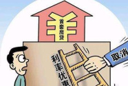 首套房贷利率优惠难觅 利率仍存上调空间