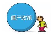 """莫让""""僵尸政策""""消解改革红利"""