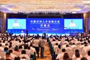 开明开放,聚智聚才——写在中国泸州人才网上赌现金app大会闭幕之际
