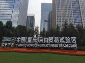 """破题""""陆上贸易规则"""" 助推西部高质量发展——重庆自贸试验区探索内陆开放新路径"""