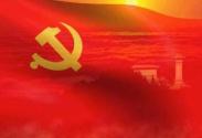着力体现新时代新使命新要求——从《中国共产党纪律处分条例》看提高纪律建设的时代性