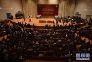 伊拉克新议会首次会议 最大党团认定存分歧