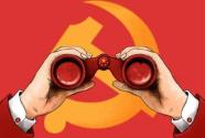 中央纪委国家监委决定建立特约监察员制度
