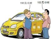 私家车充当教练车 汽车陪练乱象丛生待规范