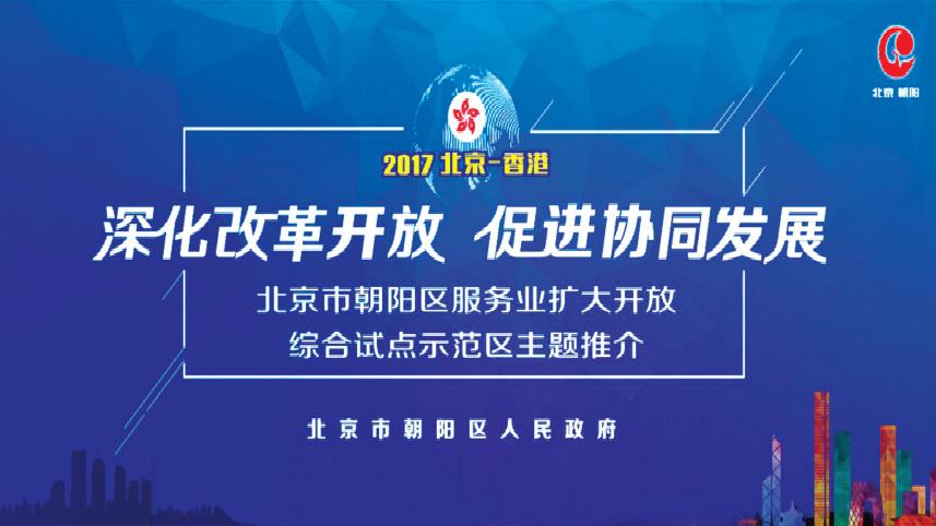 2017北京-香港经济合作研讨洽谈会