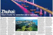 港珠澳大桥通车后 英媒看好珠海开放合作新机遇