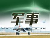 魏凤和主持召开国家边海防委员会工作推进会议