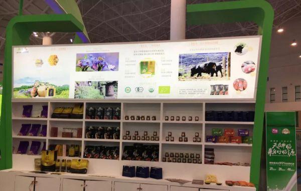 重庆农投良品特色展区