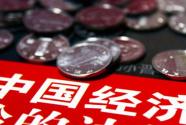 面对复杂环境,中国经济走势如何?