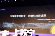 2019年工作日第一天北京苏宁新年战略出炉