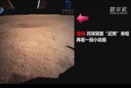 惊心动魄690秒:专家详解嫦娥四号登陆月球背面