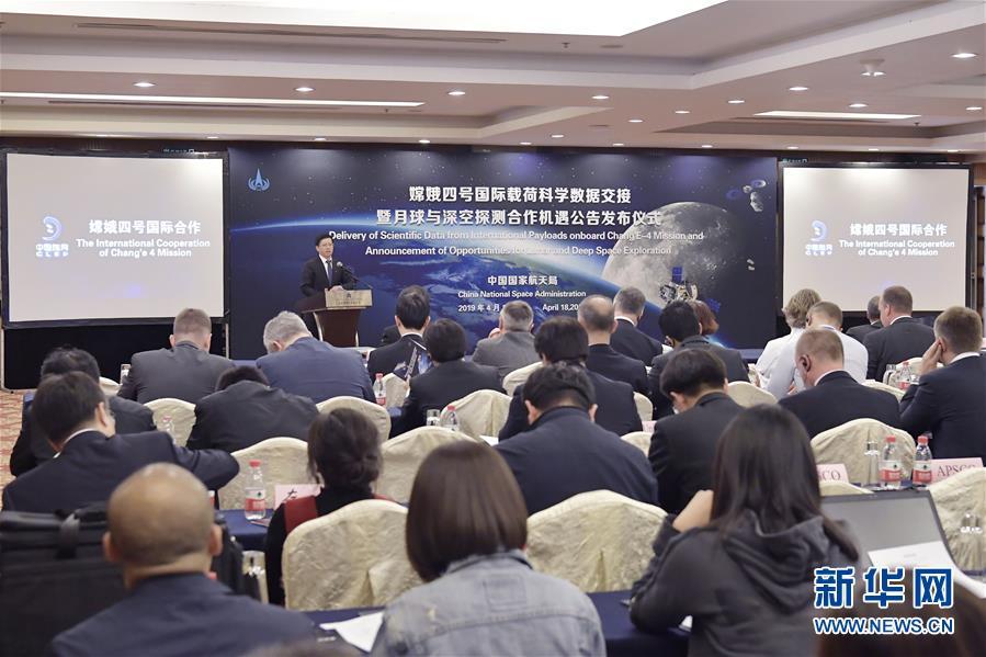 (图文互动)(1)国家航天局交接嫦娥四号国际载荷科学数据 发布嫦娥六号及小行星探测任务合作机遇公告