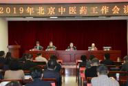 2019年北京市中医工作会议在京召开
