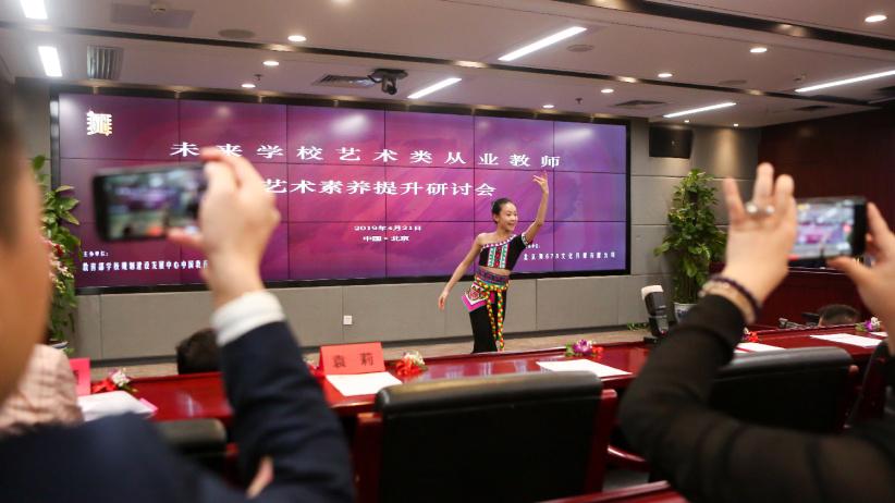 """""""未来学校艺术类从业教师艺术素养提升""""研讨会在京举行"""
