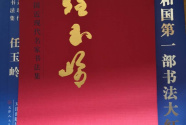 《中国近现代名家任玉岭书法集》新书发布会在京举行