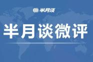 """半月谈微评:破解小区业委会""""成立难"""",需要政府""""真撑腰"""""""