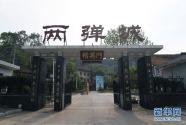 """歷史的天空將永遠鐫刻他們的名字——探訪中國""""兩彈城"""""""