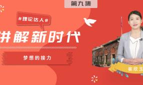 理论达人 | 中国梦的实现,你我都在现场(微视频)