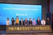 2019中国网络游戏版权保护与发展论坛在京举办