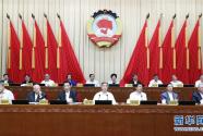 全国政协十三届常委会第七次会议开幕