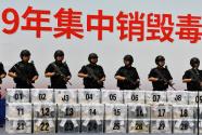 天津舉行集中銷毀毒品活動