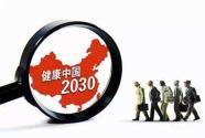 """健康中国在行动:让卡路里科学地""""燃烧"""""""