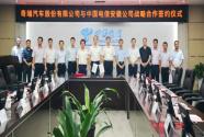奇瑞汽车与中国电信签署战略合作协议,共建5G智慧未来