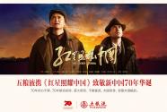 五糧液聯合出品《紅星照耀中國》 獻禮祖國70周年華誕