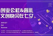 睿礼&创业公社文创快闪在七夕
