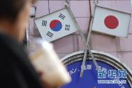 """日质疑韩将其清出""""白色清单""""动机 日媒:报复!"""