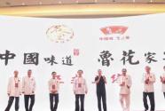 """鲁花邀请中餐顶级大厨秘制""""鲁花家宴"""""""