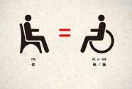 """改善残障者就业环境不妨从""""国考""""做起"""