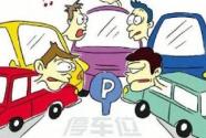 解决停车难问题路在何方?供需不平衡 管理待规范