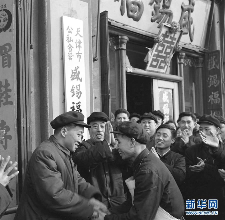 (壮丽70年·奋斗新时代——新中国峥嵘岁月·图文互动)(3)社会主义改造完成