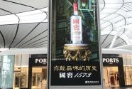 国窖1573借力大兴机场 唱响品牌国际化