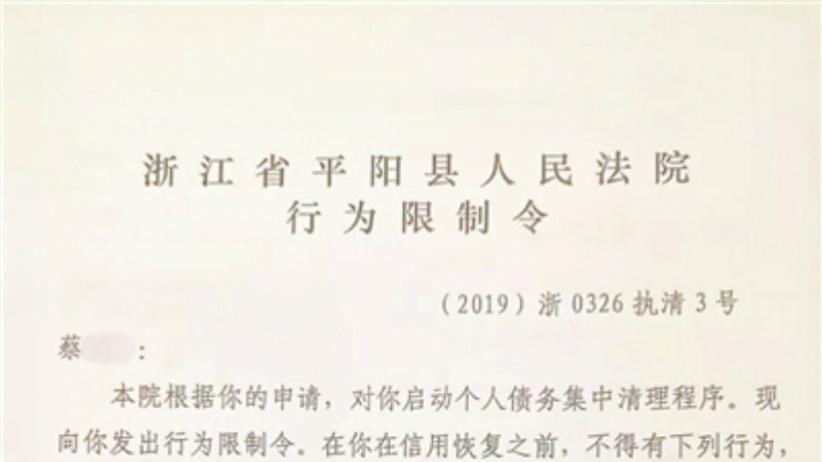 """温州审结全国首例""""个人破产""""案"""