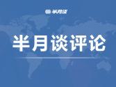 """北京pc28开奖结果评论:治理超载,""""堵""""和""""疏""""都要动真格!"""
