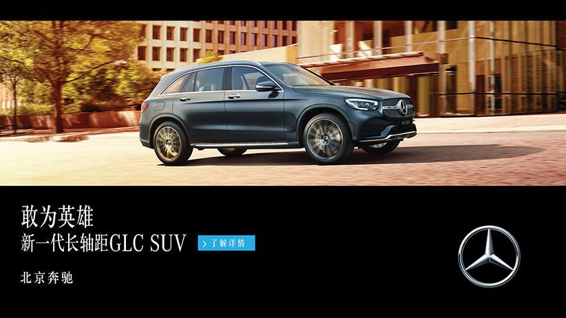 敢为英雄,新一代梅赛德斯-奔驰长轴距GLC SUV