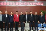 中国白酒一个新的团体标准立项