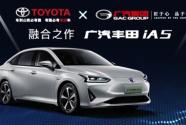 """广汽丰田iA5:合资车企纯电轿车的""""实力担当""""如何练成?"""
