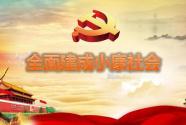 新中國崢嶸歲月|全面建設小康社會