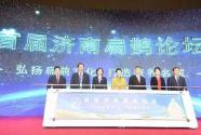 首届济南扁鹊论坛23日正式启幕 11位重量嘉宾到会发言 展开参观寻访活动