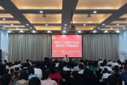 坚定制度自信,深化主题教育——广州市天河区非公有制经济组织党委深入贯彻十九届四中全会精神