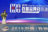 周志懿:首席品牌官承担着振兴中国品牌事业的神圣使命