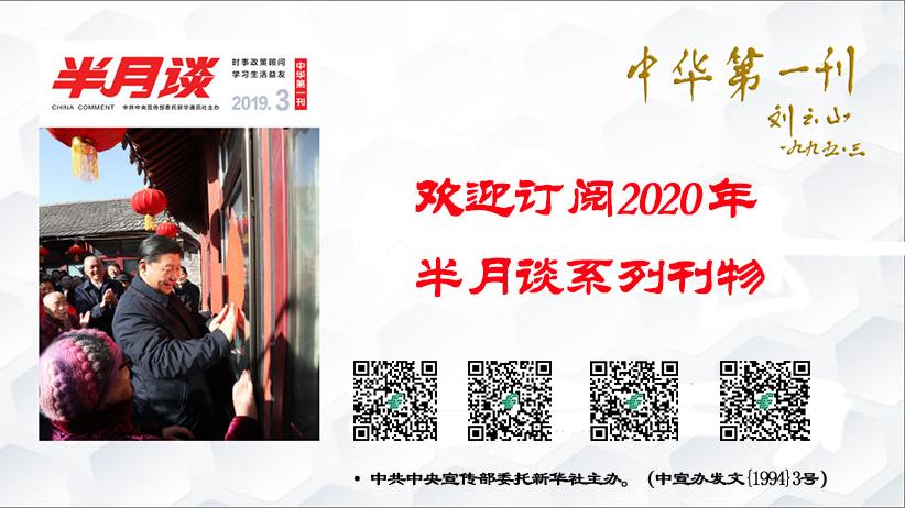欢迎订阅2020年1分排列3—极速1分排列3系列刊物