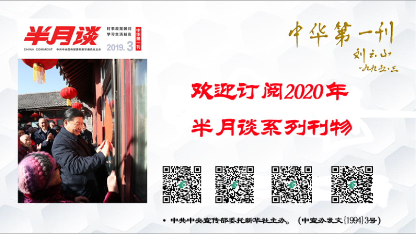 欢迎订阅2020年半月谈系列刊物