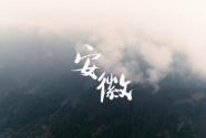 """畅行皖美旅途 全新一代瑞虎8 安徽皖南真""""芯""""之旅"""