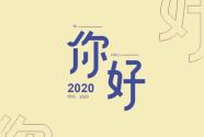 2020,爱你!爱你!